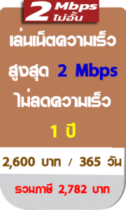เน็ตทรู 2 mbps 365 วัน