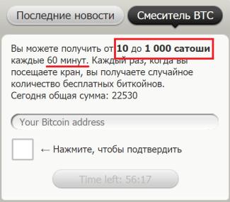 биткоин-кран Бестчендж
