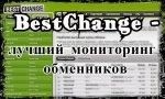 Мониторинг обменников BestChange