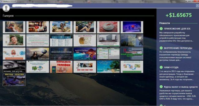 Окно программы Globus