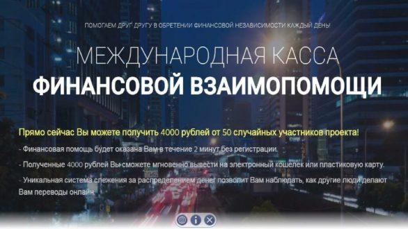 Реклама Globus на компьютере