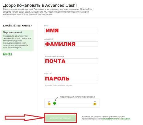 Регистрация в АдвКэш Шаг №3