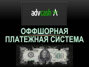 AdvCash - оффшорная платежная система