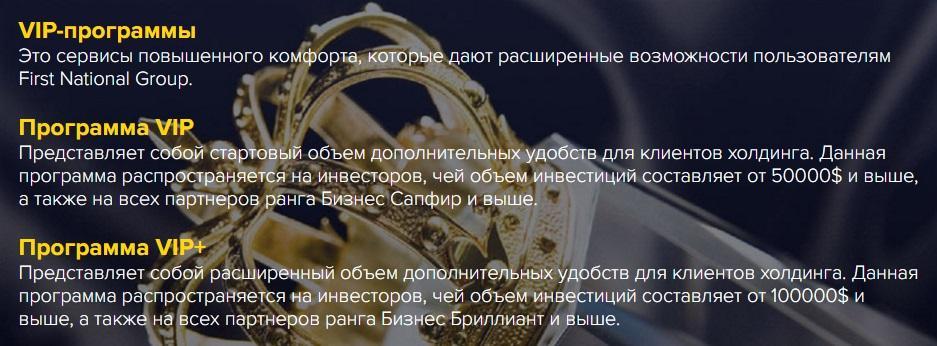 VIP программа