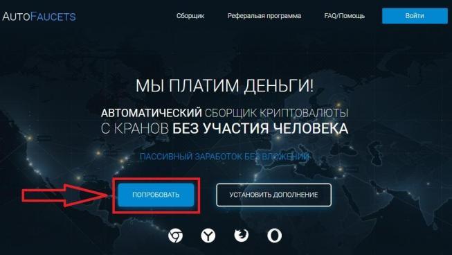 Регистрация на AutoFaucets шаг 1
