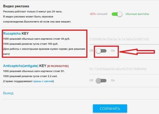 Регистрация на AutoFaucets шаг 3