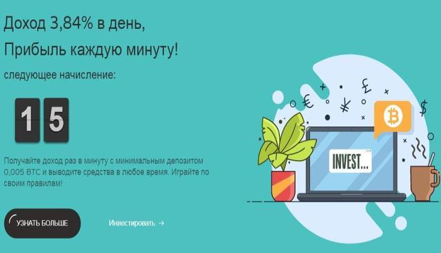 Инвестиционная платформа BTCHash