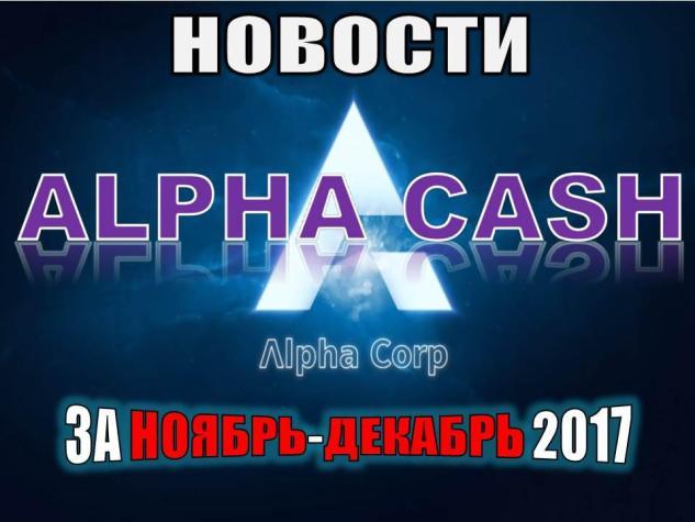 Новости Alpha Cash за ноябрь декабрь 2017
