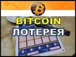 биткоин лотерея