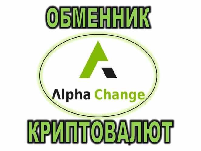 Обменник Alpha Change