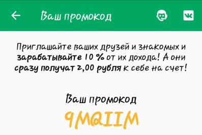 Легкие деньги Промокод