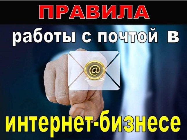Какую почту лучше использовать