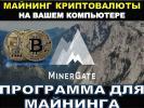 Minergate программа для майнинга