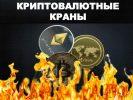 Криптовалютные краны, которые платят