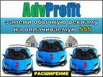 Advprofit