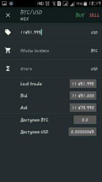 Табтрейдер покупка и продажа криптовалюты