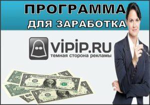 Vipip программа и расширение для заработка
