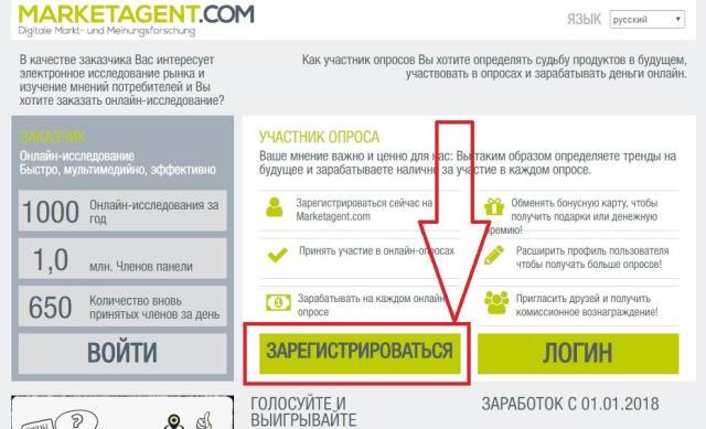 Регистрация в Marketagent Шаг №1