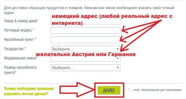 Регистрация в Marketagent Шаг №3