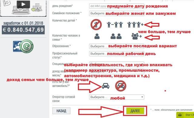 Регистрация в Marketagent Шаг №4