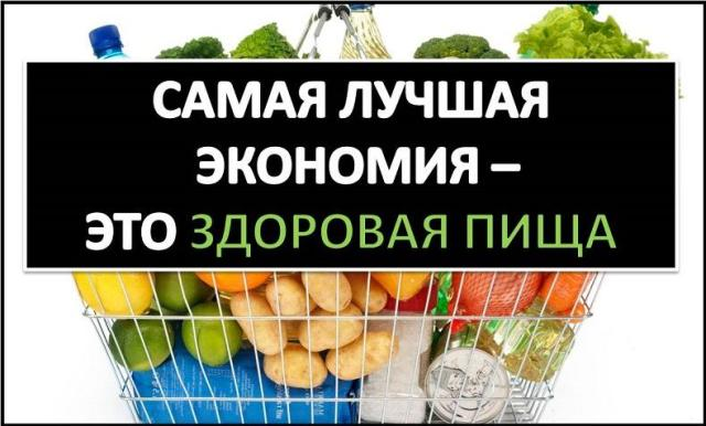 экономия на питании