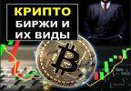 Криптовалютные биржи и их виды
