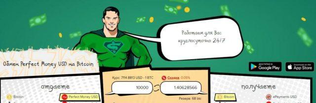 Покупка криптовалюты в обменнике баксман