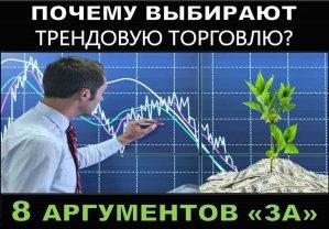 Почему выбирают трендовую форекс торговлю