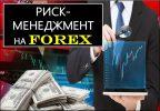 Риск менеджмент на форекс. 11 правил управления капиталом