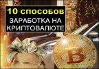 10 способов заработка на криптовалюте