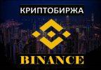 Обзор биржи Бинанс