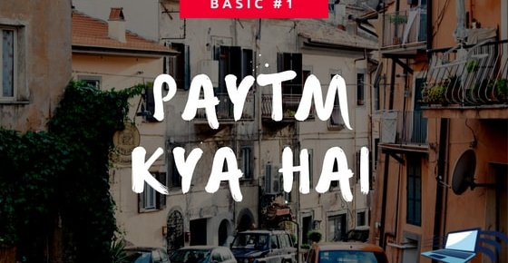 Paytm kya hai aur esa kaise use kare in hindi