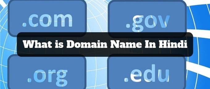 Domain Name kya hai, types of domain