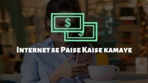 Online Paise Kaise kamaye, internet se Paise Kaise kamaye