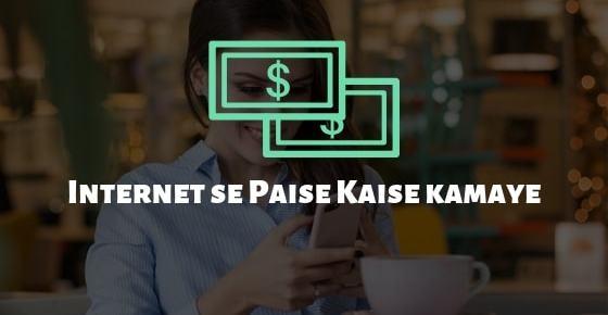 [5 Ways] घर बैठे Online Paise Kaise Kamaye
