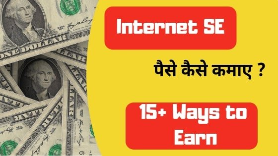 Internet SE paise kaise kamaye, HOw to earn money online in hindi