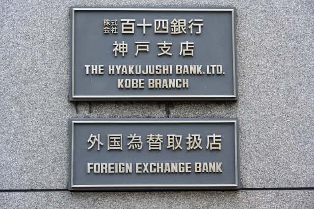 ペイトラを利用する場合は銀行口座の登録が必要