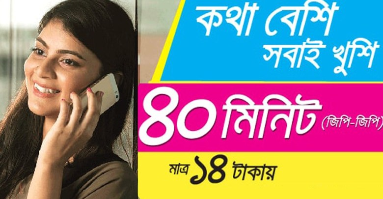Grameenphone 40 Minute Only 14Tk | GP 40 Minute Talk time Offer