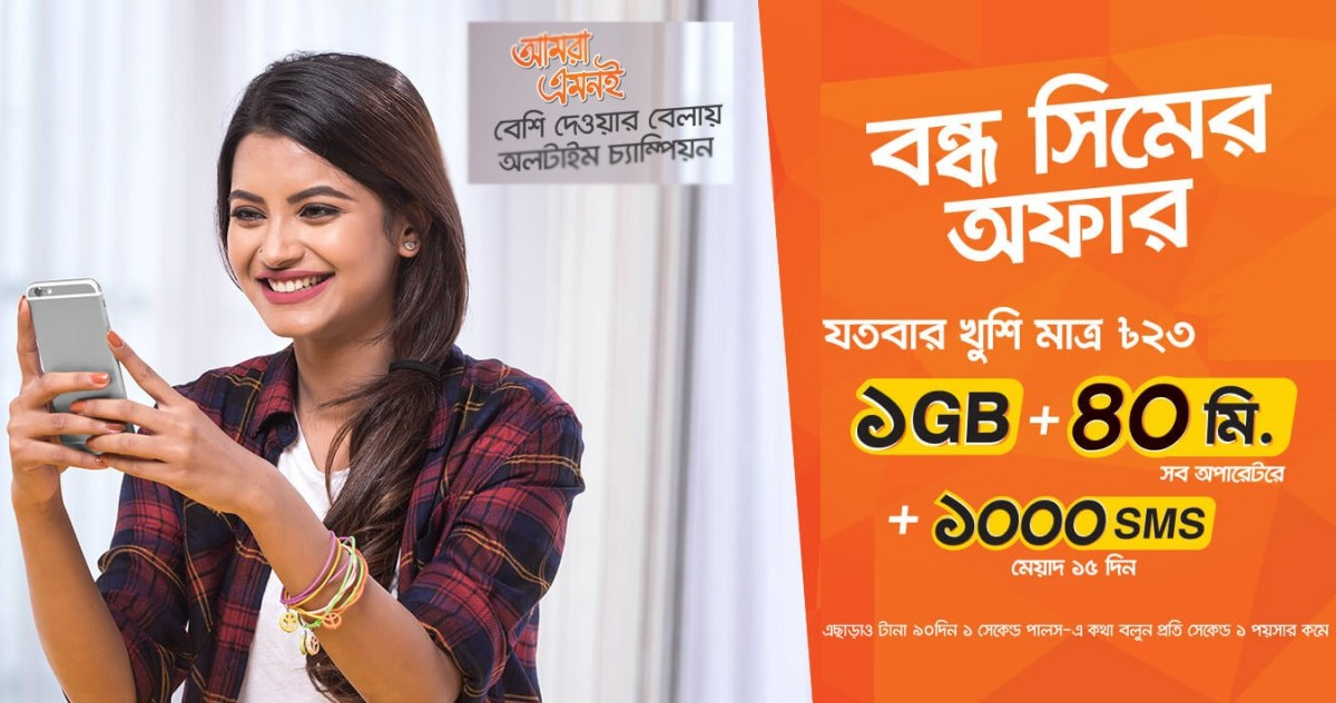 Banglalink Bondho SIM Offer | Bl Internet offer 2018