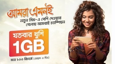 Banglalink New SIM Offer 2018 | Banglalink 1GB Internet 33Tk