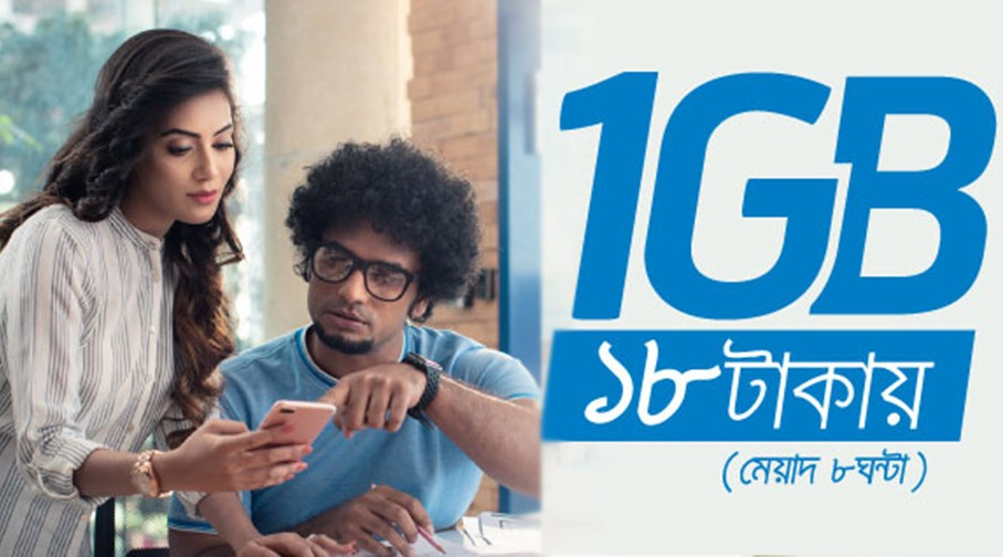 Grameenphone 1GB Internet 18Tk | GP 18Tk 1GB Internet