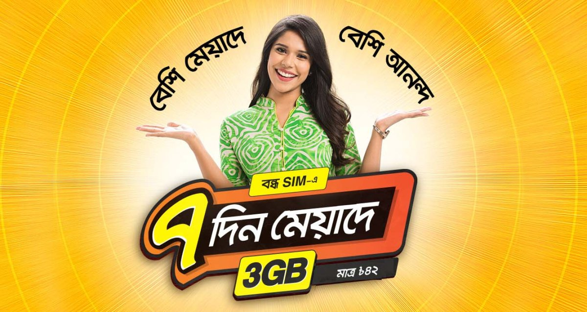 Banglalink Bondho SIM Offer | BL Bondho SIM 3GB Internet 42Tk offer