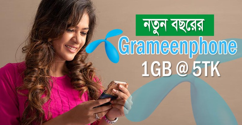 gp internet offer 2019