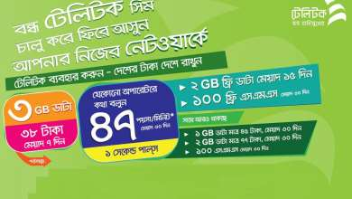 Teletalk Bondho SIM offer 2020 - 2GB Internet Free