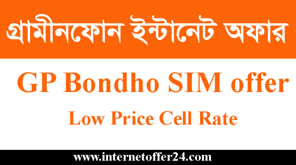 gp bondho sim offer