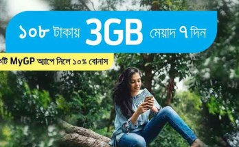 GP 1426 MB Free Offer | Grameenphone Free Internet offer 2019
