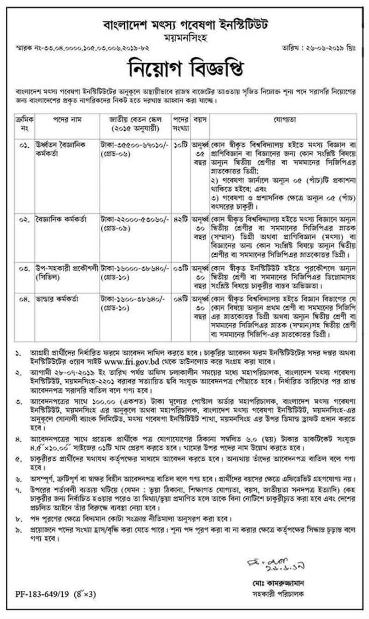 Bangladesh Fisheries Research Institute Job Circular 2019 (2)