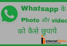 WHATSAPP MEIN VIDEOS AUR PHOTOS KO KAISE CHUPAYE?HOW TO HIDE WHATSAPP FILES?