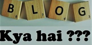 blog kya hai ?