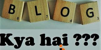 BLOG KYA HAI ? WHAT'S A BLOG?BLOGGER